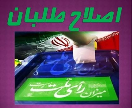 گذار اصلاح طلبان از چنددستگی؛ تلاش در راه سخت و ناهموار/ تجربه خرداد 92 در اسفند 94 تکرار میشود؟