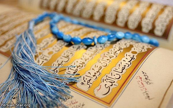 شرحی مختصر بر دعای روز هجدهم ماه مبارک رمضان