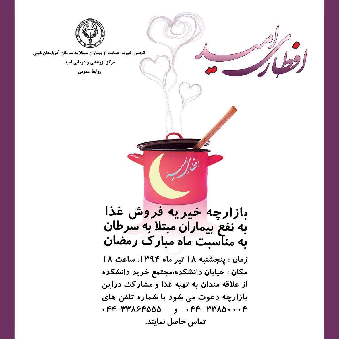 دومین جشنواره افطاری امید در ارومیه برگزار میشود