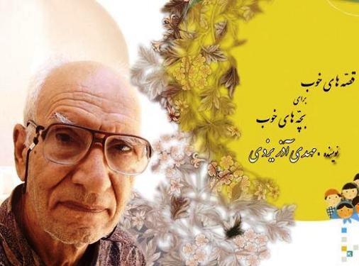 یه یاد مردی که برای چند نسل از کودکان ایرانی خاطره ساخت