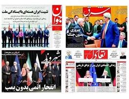 مذاکرات هسته ای ایران با 5 بعلاوه 1,مطبوعات,رسانه