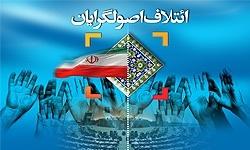 انتخابات مجلس دهم,محمدنبی حبیبی,جبهه متحد اصولگرایان,اصولگرایان,اسدالله بادامچیان