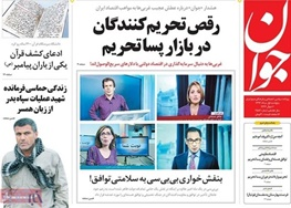 بی بی سی,توافق هسته ای ایران و پنج بعلاوه یک