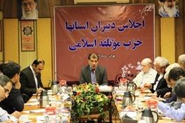 توافق هسته ای ایران و پنج بعلاوه یک,محمدرضا باهنر,انتخابات مجلس دهم,اصولگرایان