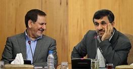 اسحاق جهانگیری,محمود احمدی نژاد,فساد اقتصادی مبارزه با مفاسد اقتصادی,مفاسد اقتصادی