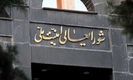 توافق هسته ای ایران و پنج بعلاوه یک,شورای عالی امنیت ملی