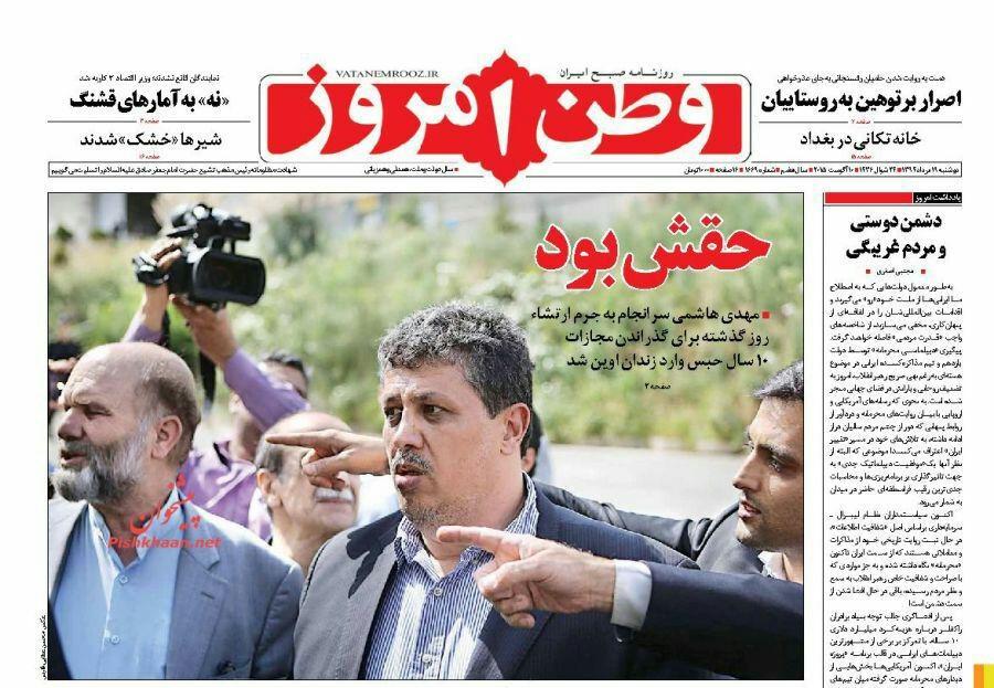 زندان اوین,مهدی هاشمی رفسنجانی