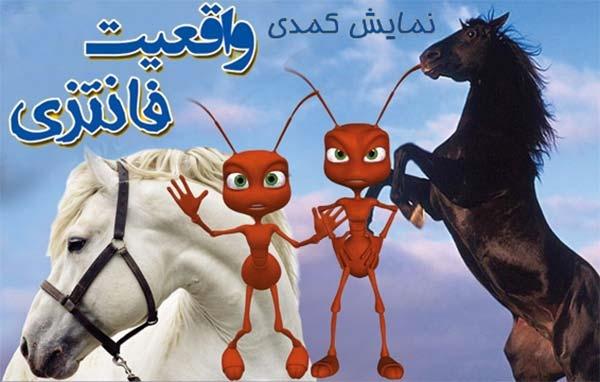 نمایش کمدی «واقعیت فانتزی» در رشت به روی صحنه می رود