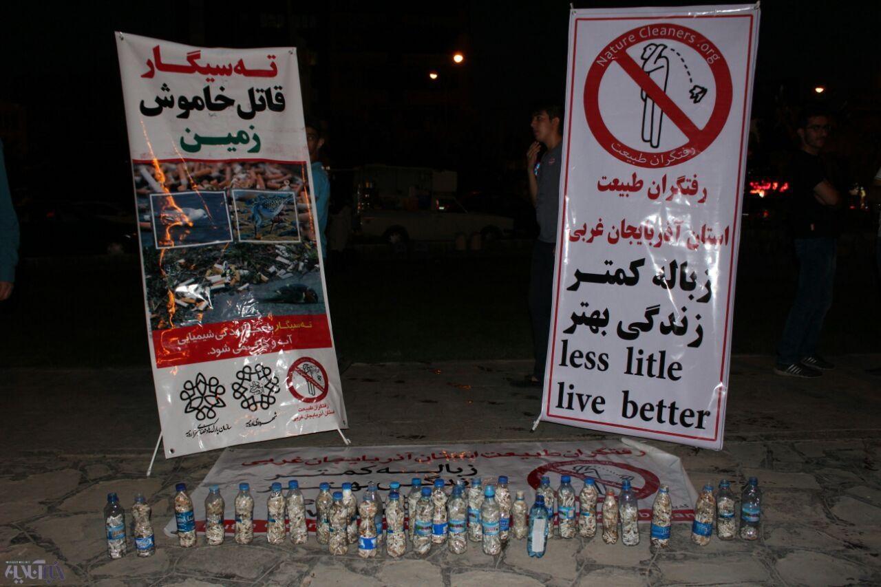 فرهنگ سازی با جمع آوری ته سیگار در ارومیه