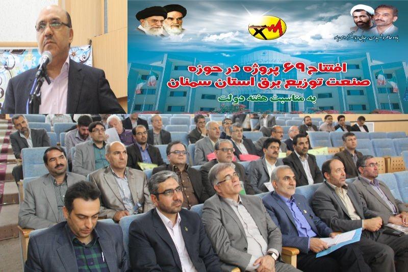 15 طرح برق رسانی در شهرستان  سمنان افتتاح شد