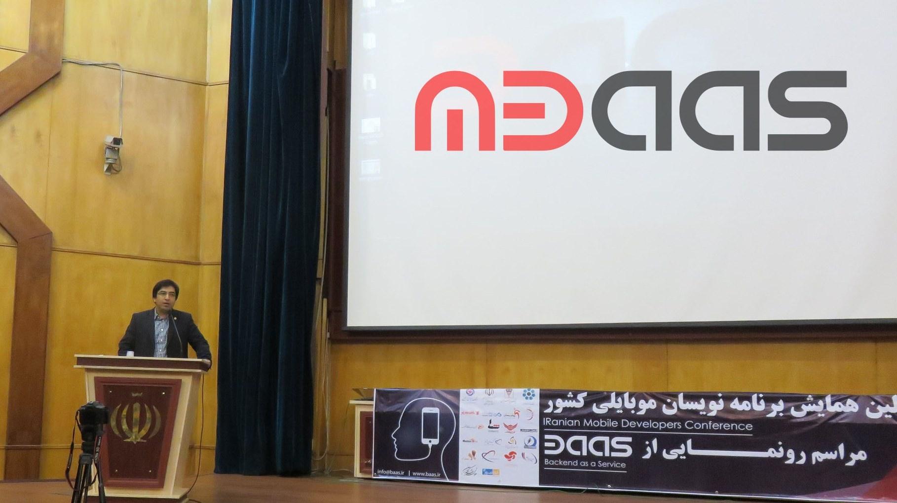 برای اولین بار در کشور BaaS ایرانی با حمایت همراه اول متولد شد