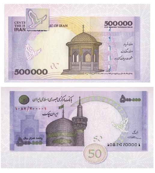 چطور ایران چک اصل را بشناسیم؟ / تصویر ویژگی های امنیتی ایران چک های جدید