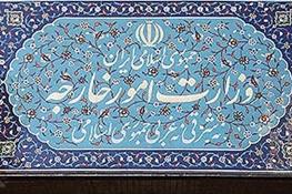 توافق هسته ای ایران و پنج بعلاوه یک برجام ,وزارت خارجه
