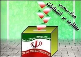 انتخابات مجلس دهم,شورای نگهبان