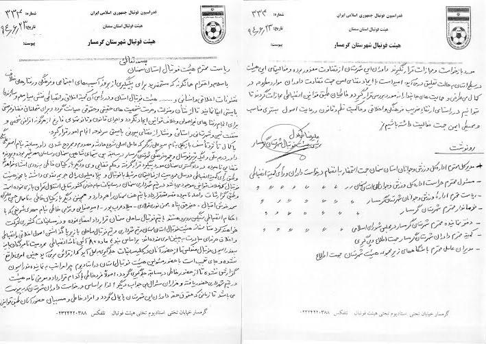 فعالیت های هیات فوتبال شهرستان گرمسار به حالت تعلیق درامد