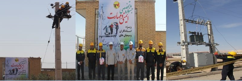 برگزاری جشنواره تخصصی ایمنی و مهارت در شرکت توزیع برق استان سمنان