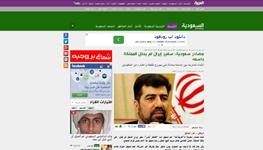 مرضیه افخم,وزارت خارجه,حادثه منا حج 1394شمسی ,لبنان
