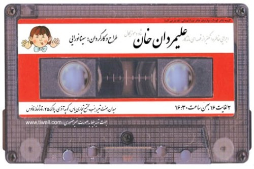علیمردان خان به روی صحنه خواهد رفت