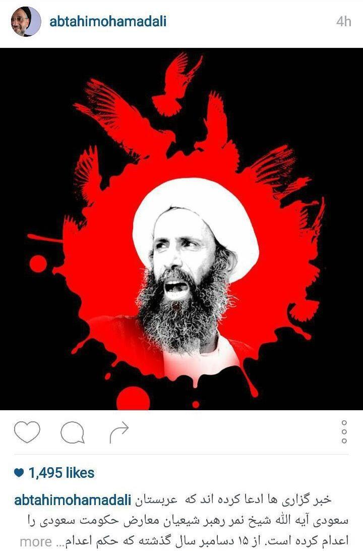 اینستاگرام,چهرهها در اینستاگرام,شیخ نمر باقر النمر