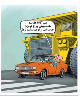 شما نظر بدهید/ گران شدن جریمههای رانندگی، چه تاثیری در فرهنگ رانندگی دارد؟