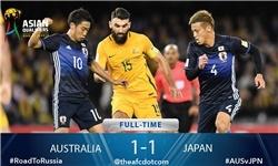 انتخابی جام جهانی ۲۰۱۸ / تساوی ژاپن و استرالیا