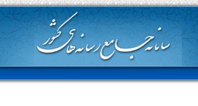 آمادگی ۲۴ساعته برای رفع مشکلات شرکت در انتخابات هیات نظارت