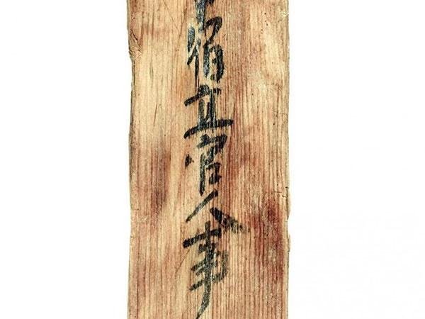۱۰۰۰ سال قبل ایرانیها به ژاپنیها درس ریاضیات میدادند!/ یافتههای جدید از یک قطعه چوب باستانی