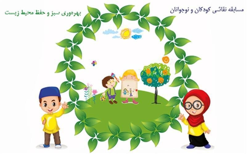 برگزاری مسابقه نقاشی با موضوع بهرهوری