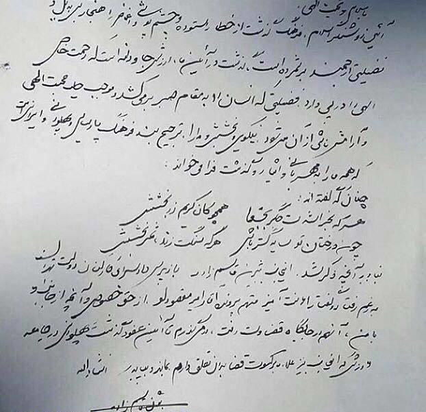 نامه رضایت بازپرس دادسرا برای امیر تتلو + عکس
