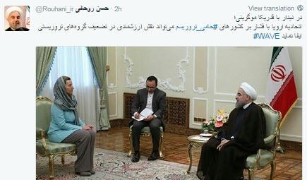 روحانی کدام بخش از صحبتهایش در دیدار با موگرینی را توئیت کرد؟