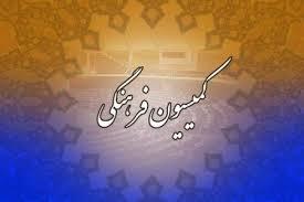 واکنش کمیسیون فرهنگی مجلس به امکان خروج گنیجه میراث فرهنگی از کشور