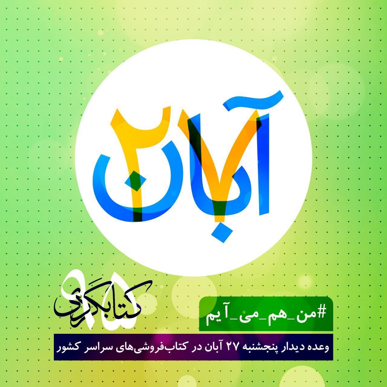 یک اتفاق فرهنگی در تهران / کتابگردی در پنجشنبه پایانی آبان ماه