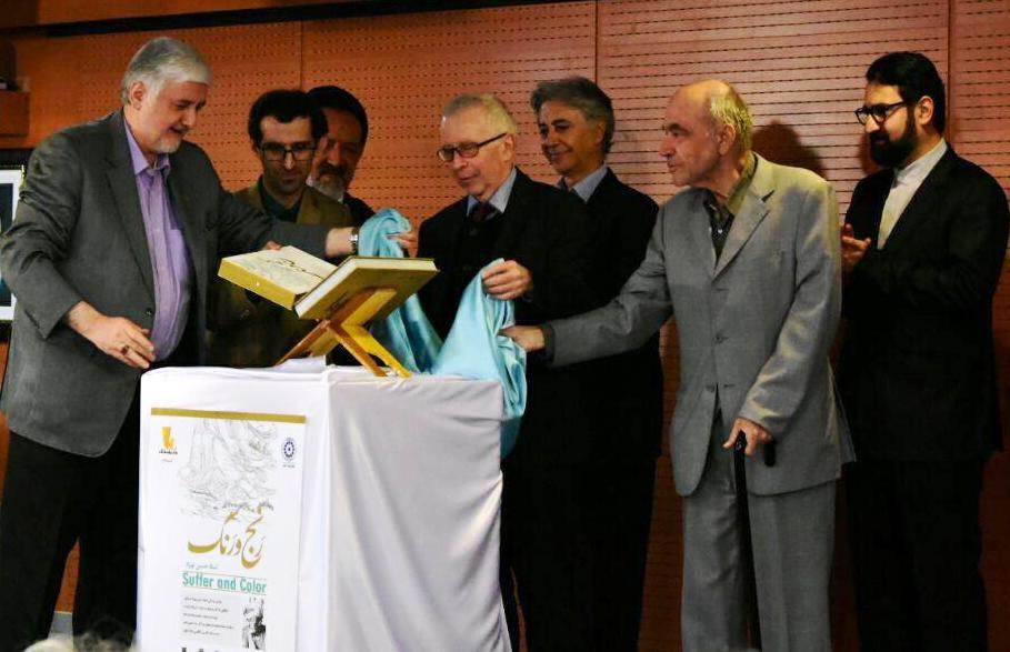 رونمایی رنج و رنگ با تقدیر داوری، انتقاد دولتآبادی، پیشنهاد رئیسدانشگاه هنر سوربن و آغداشلو