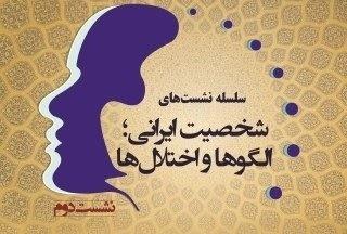 «شخصیت ایرانی؛ الگوها و اختلالها» را بشناسید