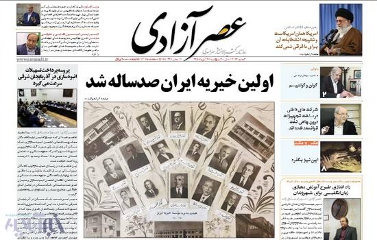 اولین خیریه ایران صدساله شد/ تبریز؛ مهد تشکلهای خیریه مردمی