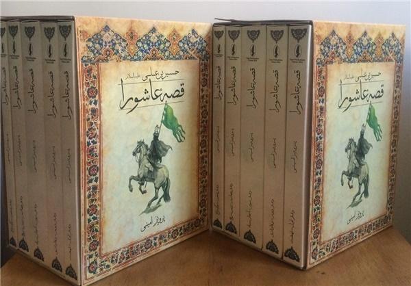 مجموعه تصویری ۷۲ جلدی «قصه عاشورا» رونمایی میشود