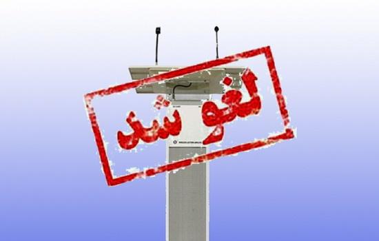 دفتر امام جمعه مراغه: برای دعوت یا لغو سخنرانی رجال سیاسی دخالت نمی کنیم