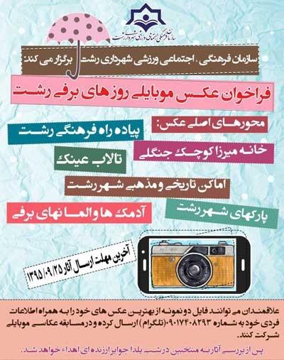 فراخوان مسابقه عکس موبایلی روزهای برفی رشت
