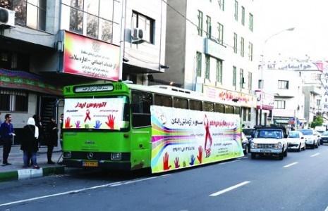 نگرانید ایدز داشته باشید؟ به این اتوبوسها مراجعه کنید و در کمتر از ۱۰دقیقه بفهمید مبتلا شدهاید یا نه