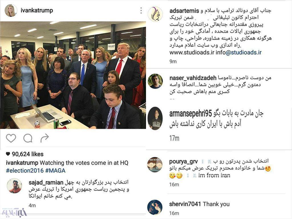 تصاویر   هجوم به صفحات هیلاری، ترامپ و دخترش   از حراج گرین کارت تا خواستگاری و خدمات چاپ