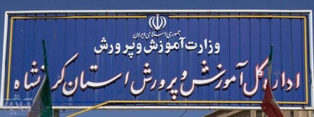 ۳۲۰هزار دانش آموز زیر نظر ۱۱۰۰معلم ورزش در مقاطع مختلف در سطح استان کرمانشاه درحال تحصیل هستند