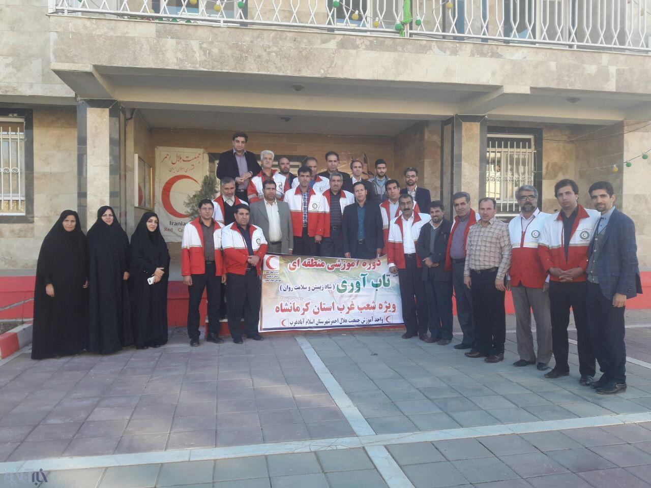برگزاری دوره تاب آوری (شاد ریستن و سلامت روان) ویژه کارکنان منطقه غرب استان کرمانشاه