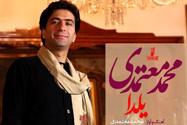 پادکست | ترانه «یلدا» با صدای محمد معتمدی