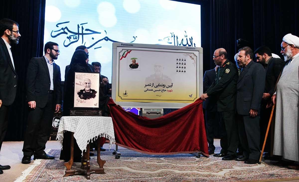 تصاویر | رونمایی از تمبر یادبود سردار شهید حسین همدانی