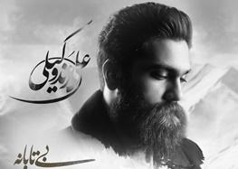 «رویای بیتکرار» علی زندوکیلی در آخر آذر
