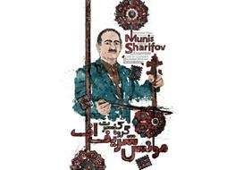 کنسرت کمانچهنواز پیشکسوت جمهوری آذربایجان در ایران