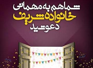 خانواده شریف، شما را به یک مهمانی دعوت کرده است