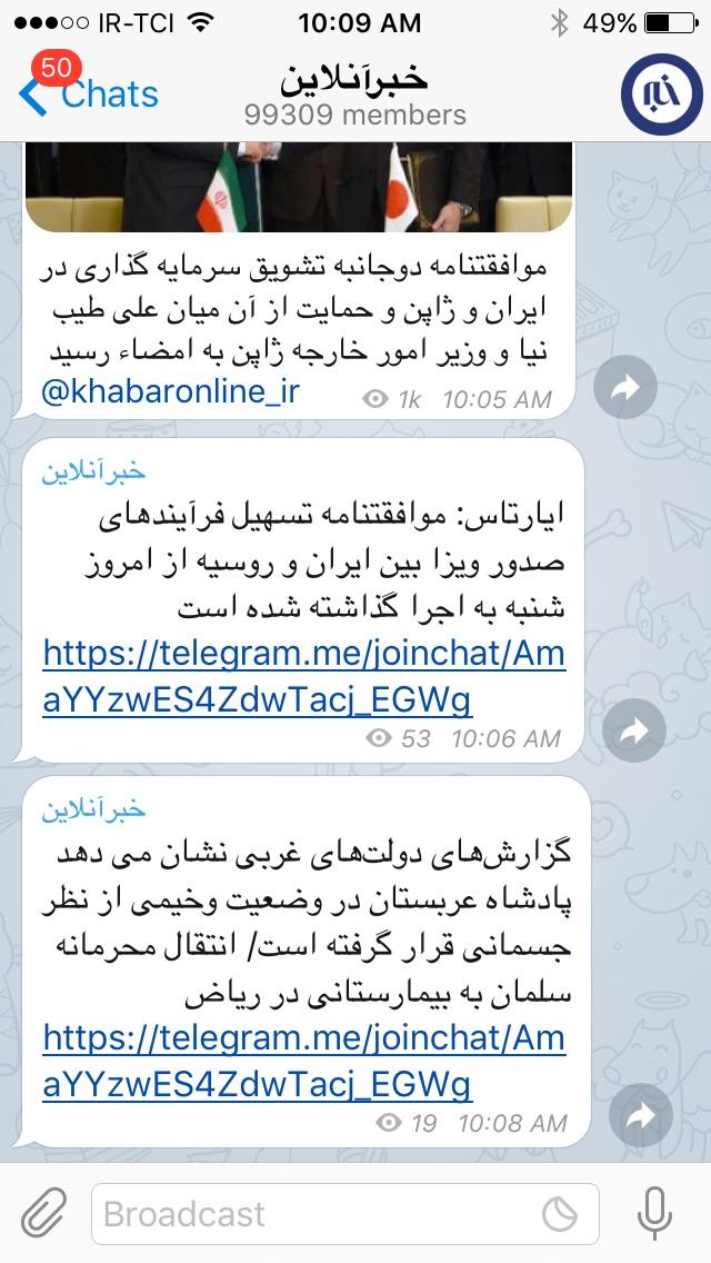 کانال تلگرام لرستان