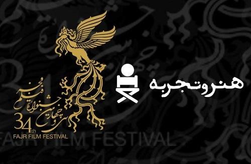 نامزدهای بخش هنروتجربه جشنواره فیلم فجر مشخص شدند