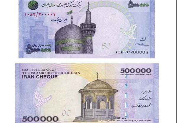 روش شناسایی ایران چک جعلی/ هنگام خرید عید مراقب اسکناسهای جعلی باشید